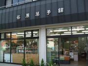 篠原菓子舗 株式会社