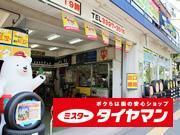 ミスタータイヤマン井草店