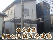 有限会社 佐々木建築