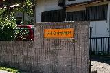 杉本直樹税理士事務所