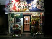 浜焼太郎 鷺ノ宮店