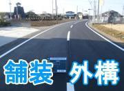 舗装工事茨城.comとは