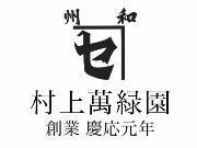 創業慶応元年、昔も今も味一筋、製造直売、フレッシュなおいしいお茶で、ホッコりしませんか?