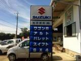 松井燃料 株式会社