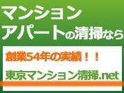 東京マンション清掃.net
