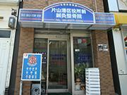 片山港区役所前鍼灸整骨院