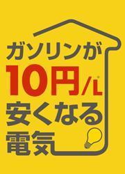 【電力自由化】電気乗換え時代の到来!