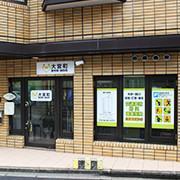 奈良大宮町の整骨院・鍼灸院