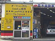 当店舗の入り口です。