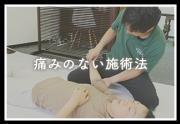 身体に負担をかけず、痛みを伴わない無痛療法を心がけております。