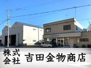 吉田金物商店