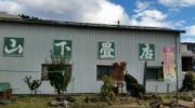 神崎郡神河町、市川町、福崎町、生野町の畳リフォームは山下畳店