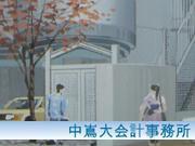 「必要なときに、必要なアドバイス」をモットーに奈良の中嶌大会計事務所がご相談に乗ります。