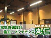 電気のホームドクター「丸仁-マルニ-」の省エネ革命!