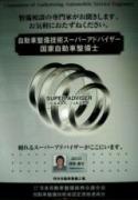 株式会社 坪井自動車