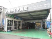 名神タイヤ商会