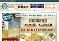 三和製麺所の経営理念