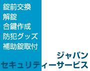 ジャパンセキュリティーサービス 株式会社