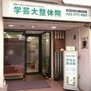 「学芸大学駅」から徒歩3分!