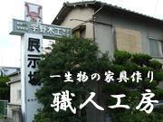 職人工房.jp